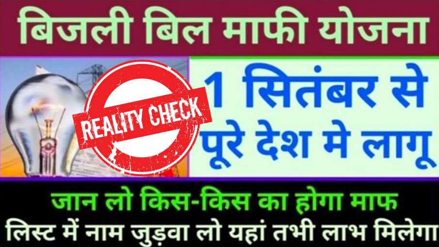 Electricity bill waived off across india from september 1 PIB reveals truth fake Video । क्या 1 सितं- India TV Hindi