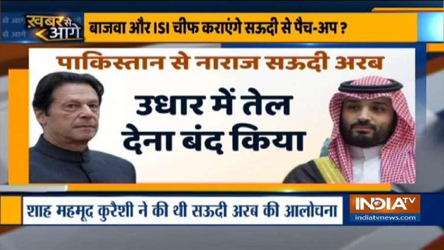 why saudi arabia is important for pakistan । सऊदी अरब की नाराजगी पाकिस्तान को पड़ी भारी! जानिए हर हा- India TV Hindi
