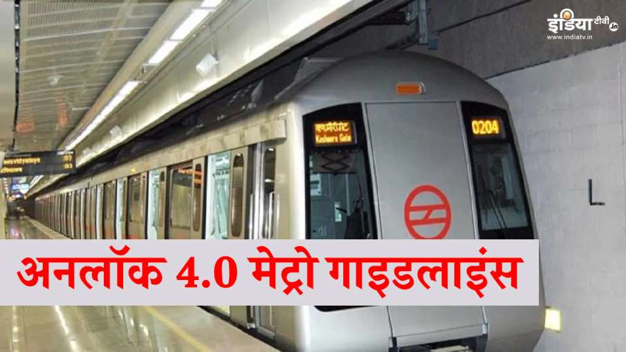 Unlock 4.0 MHA Guidelines metro services cinema halls restaurants latest news- India TV Hindi