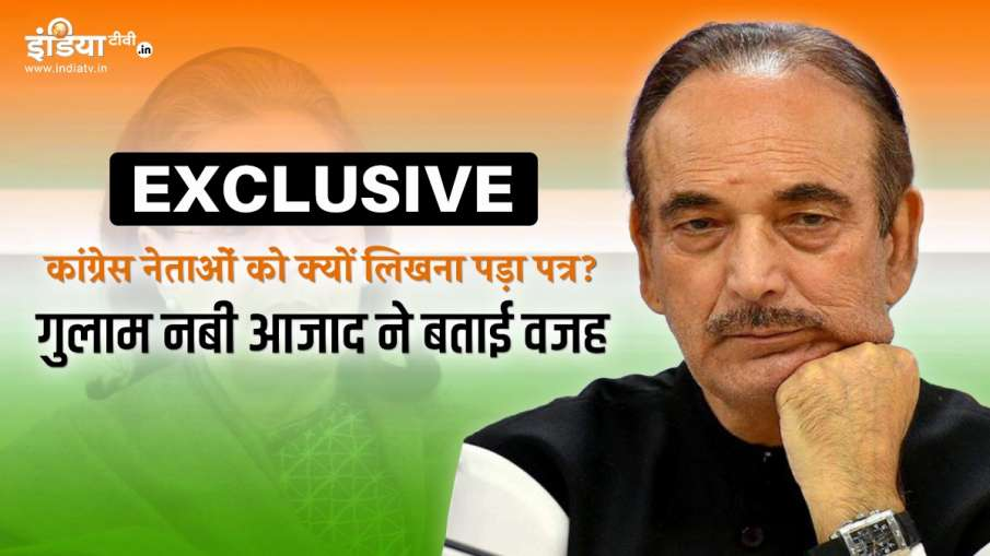 Ghulam Nabi Azad Told to India TV Why Party Leaders Wrote Letter to Sonia Gandhi पहली बार गुलाम नबी - India TV Hindi
