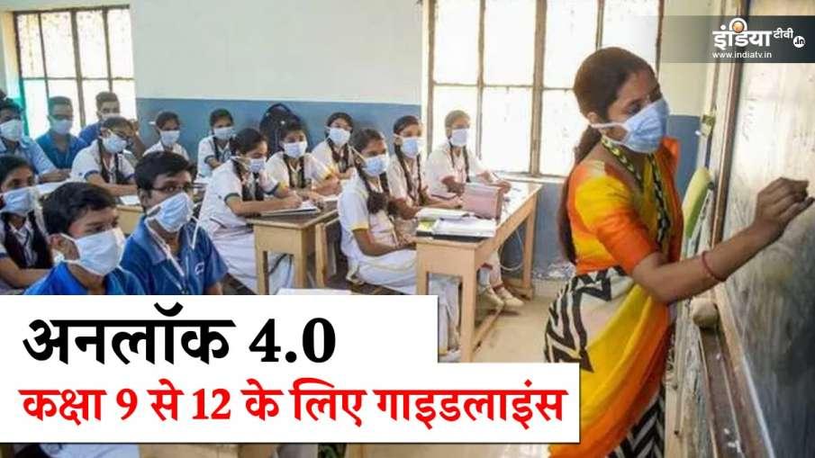 unlock 4 guidelines school college 1 september- India TV Hindi