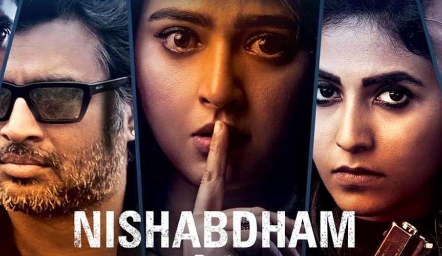 nishabdham trailer out- India TV Hindi