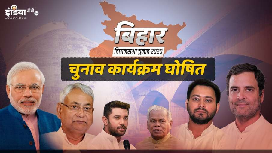 Bihar Assembly Elections 2020- India TV Hindi