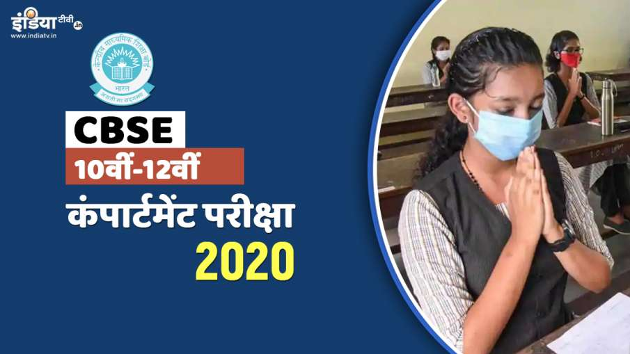 CBSE class 10th 12th compartment exam date 2020 - India TV Hindi
