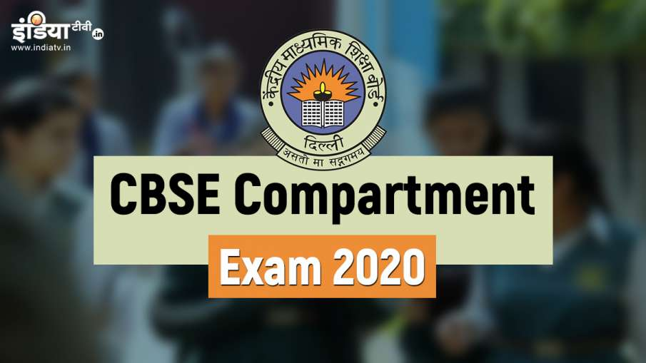 cbse released 10th 12th compartment exam 2020 admit...- India TV Hindi