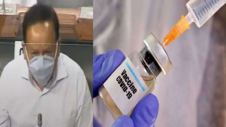 Coronavirus vaccine to be available in India by start of next year says Health Minister Harsh Vardha- India TV Hindi