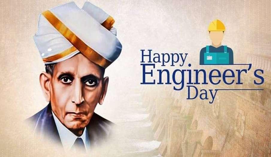 Happy Engineers Day 2020: 'इंजीनियर्स डे' के मौके पर अपने इंजीनियर दोस्तों और करीबियों को इन तस्वीर- India TV Hindi