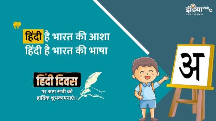 Hindi Diwas 2020- India TV Hindi