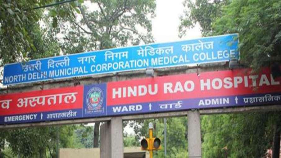 Hindu Rao doctors plan strike from next week over pending salaries- India TV Hindi
