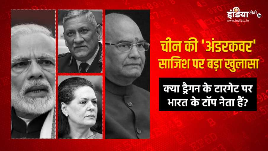 Hybrid Warfare: President, PM Modi, CDS, Atomic Commission Chief among China's watchlist- India TV Hindi
