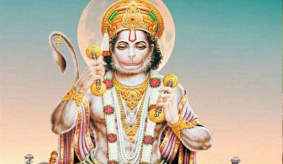 शनिवार को करें हनुमान जी को प्रसन्न करने के लिए ये खास उपाय- India TV Hindi