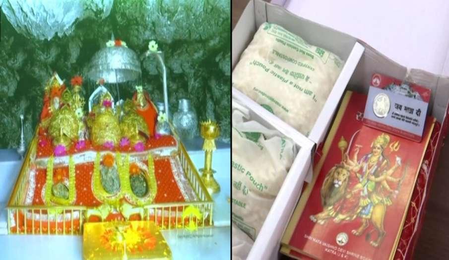 स्पीड पोस्ट द्वारा घर पहुंचेगा मां वैष्णों देवी का प्रसाद, ऐसे करानी होगी बुकिंग- India TV Hindi