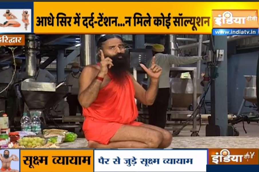साइनस और माइग्रेन की समस्या को जड़ से मिटाना तो स्वामी रामदेव से जानें कारगर इलाज, चंद दिनों में मिल- India TV Hindi