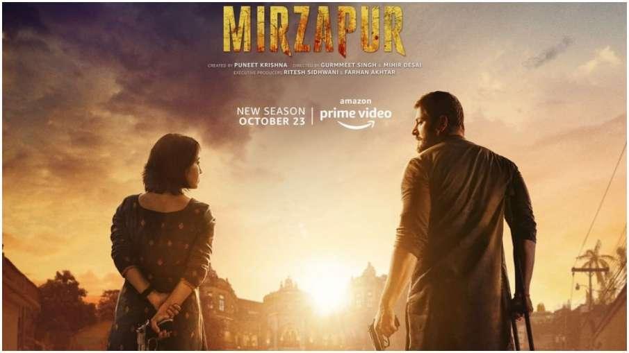 mirzapur 2- India TV Hindi