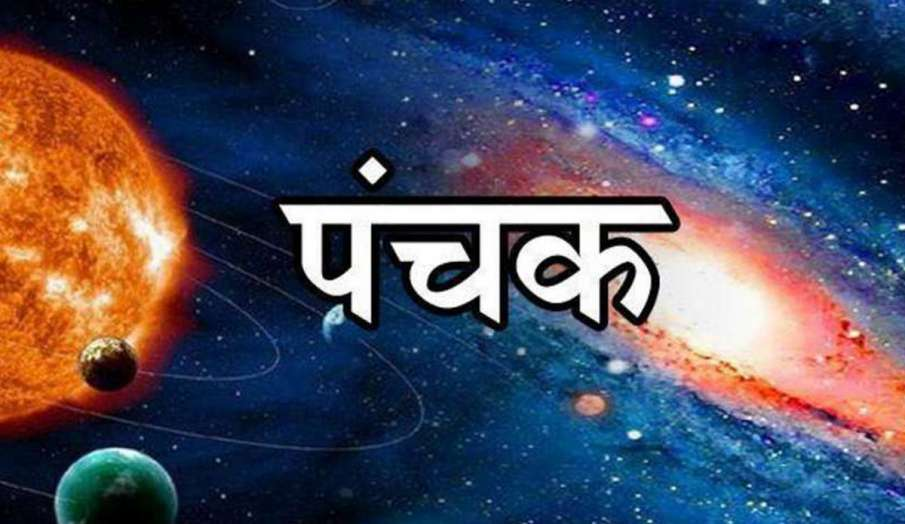 शुरू हो चुके हैं पंचक, भूलकर भी न करें ये काम- India TV Hindi