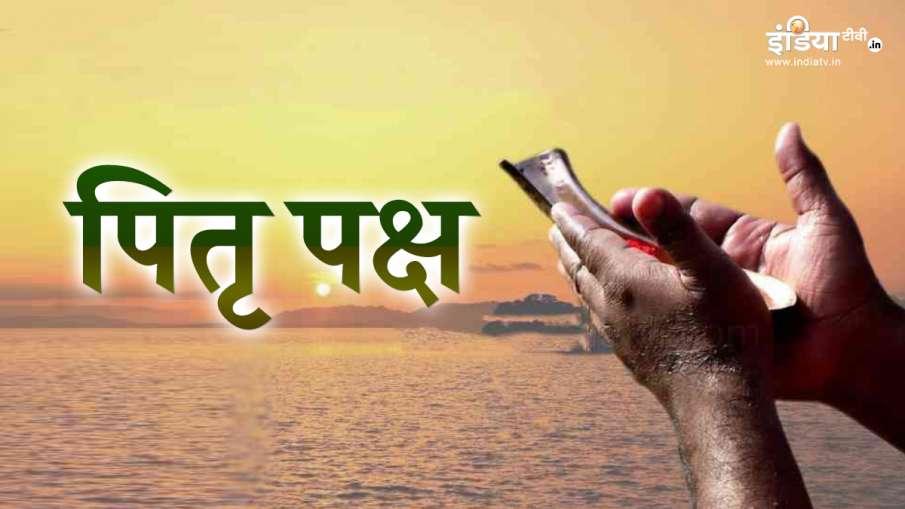 Pitru Paksha 2020: पितृ पक्ष में...- India TV Hindi