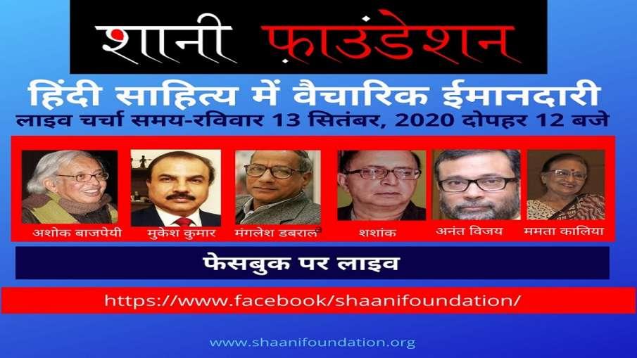shani foundation, Ashok vajpayee- India TV Hindi
