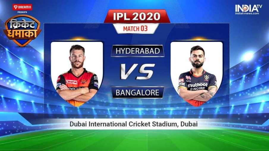 IPL 2020 SRH vs RCB Live Streaming:सनराइजर्स हैदराबाद बनाम रॉयल चैलेंजर्स बैंगलोर, लाइव क्रिकेट मैच - India TV Hindi