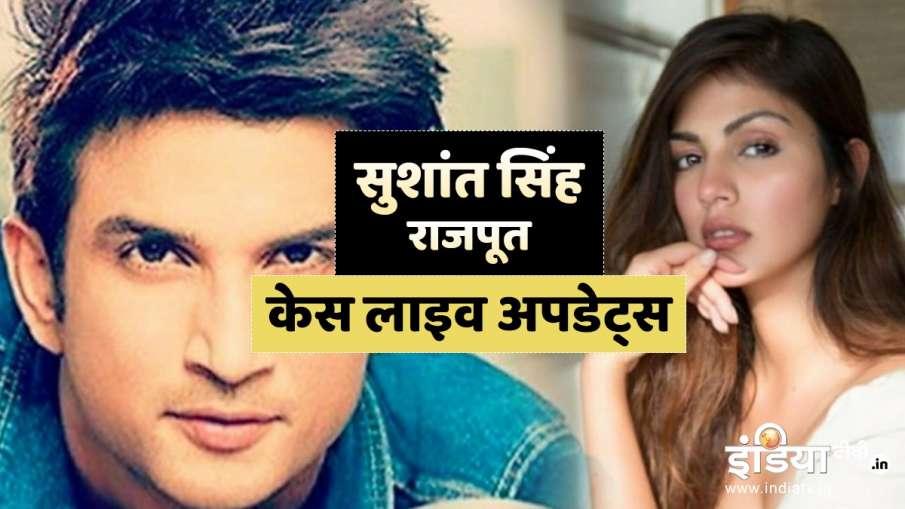 sushant singh Rajput death case live Updates- India TV Hindi