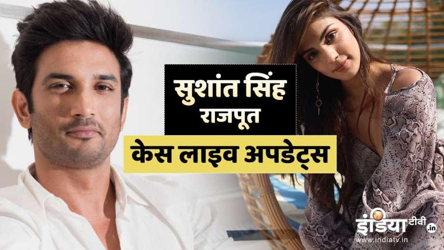 sushant singh rajput case live updates- India TV Hindi