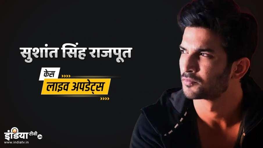 sushant singh rajput death case liv updates- India TV Hindi