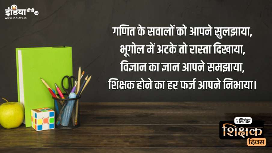 Happy Teachers Day picture: Happy Teachers Day, pics quotes wallpaper shayari whatsapp facebook stat- India TV Hindi