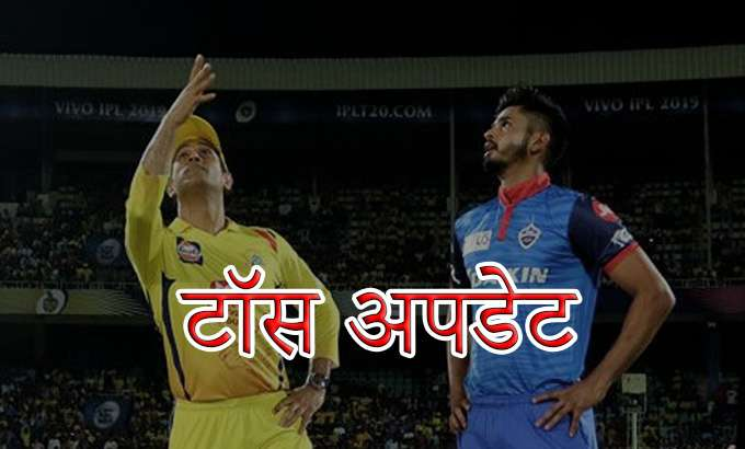 IPL 2020, CSK vs DC Toss Update- India TV Hindi