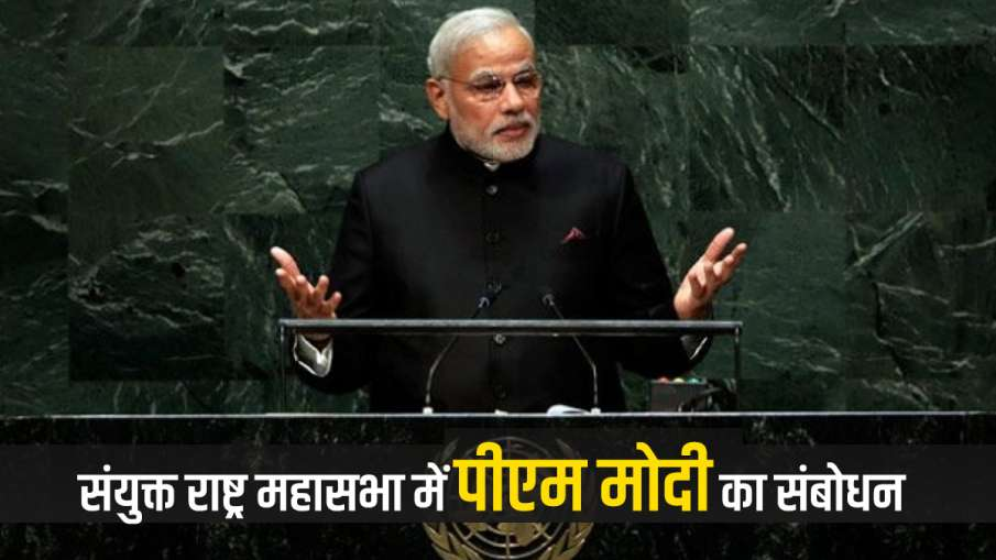 PM Modi on UN decision-making structures at UNGA- India TV Hindi