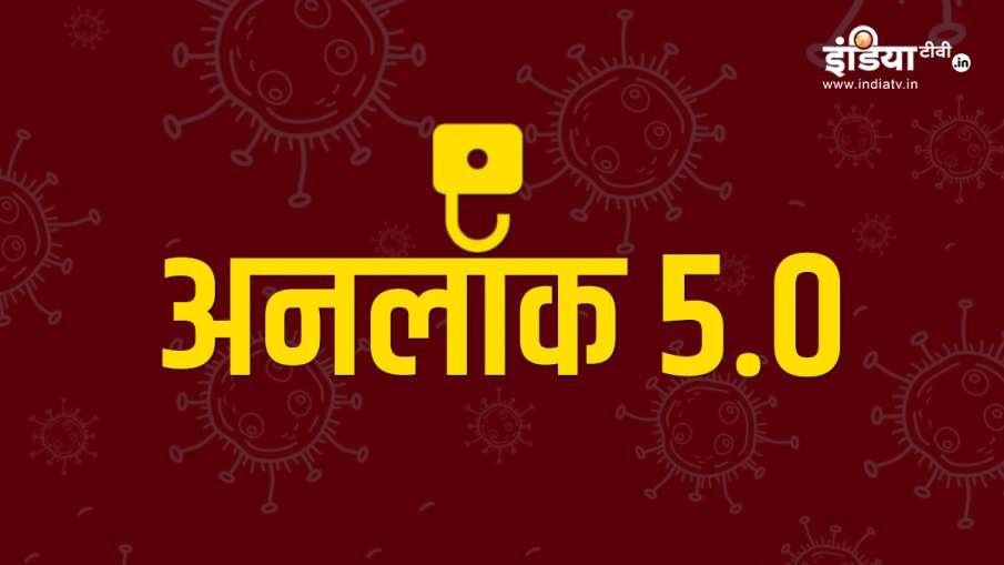 unlock 5.0 lockdown Expected guidelines- India TV Hindi