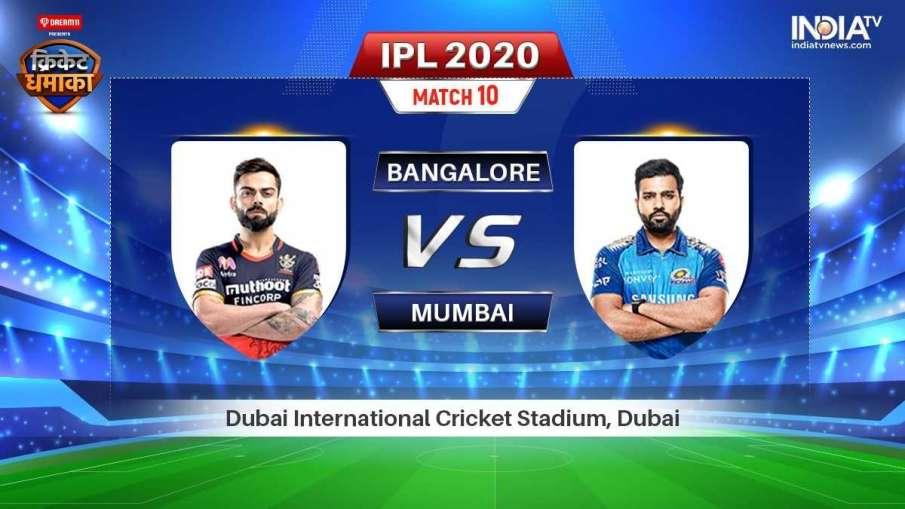 Royal Challengers Bangalore vs Mumbai Indians 2020,RCB vs mi, ipl live,live ipl match online,ipl 202- India TV Hindi