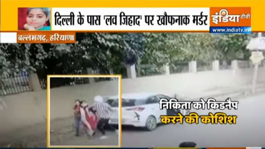 Ballabhgarh Case girl father says there was pressure on her to change her religion । Ballabhgarh Cas- India TV Hindi
