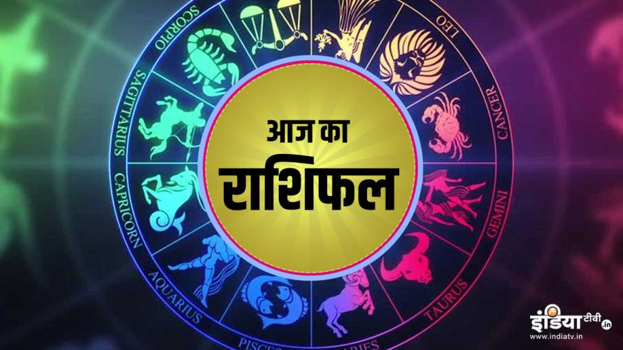 राशिफल 19 अक्टूबर- India TV Hindi