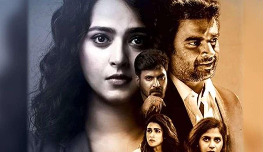 nishabdham movie review R Madhavan Anushka Shetty film- India TV Hindi