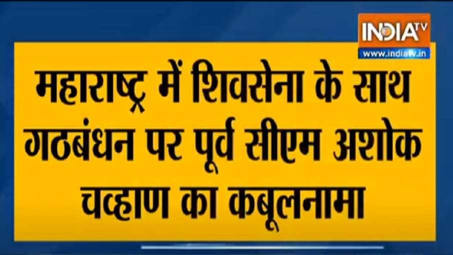 Congress not happy with uddhav thackeray shiv sena ashok chavan attacks । महाराष्ट्र: उद्धव से खुश न- India TV Hindi