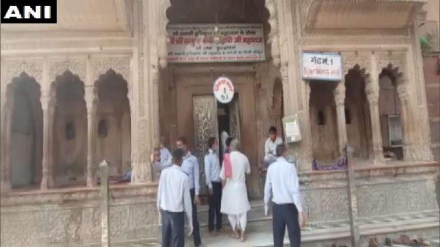 Banke Bihari Mandir Mathura Closed from Monday । Coronavirus: फिर बंद किया जा रहा है यूपी का ये प्रस- India TV Hindi