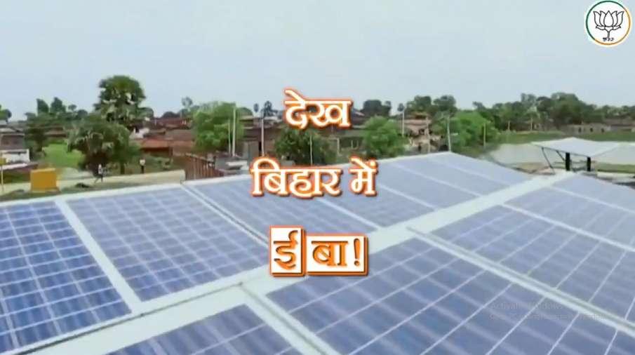 BIHAR ME KA BA- India TV Hindi