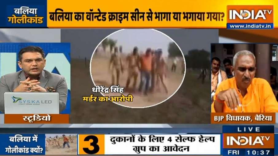बलिया कांड का मुख्य आरोपी है बेरिया विधायक सुरेंद्र सिंह का परिचित, MLA ने इंडिया टीवी पर कबूला- India TV Hindi