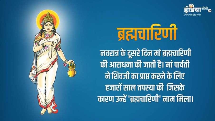 नवरात्र का दूसरा दिन, जानिए मां ब्रह्मचारिणी की पूजा विधि, मंत्र और भोग- India TV Hindi