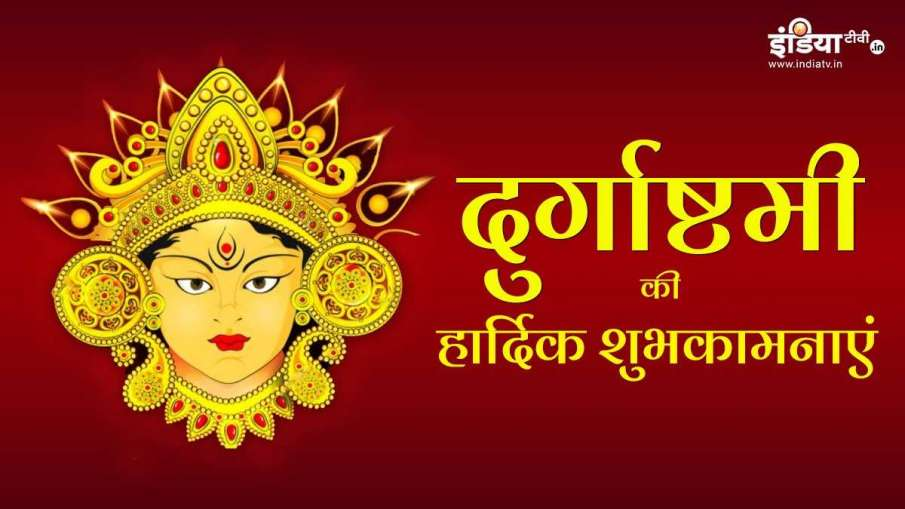Happy Durga Ashtami 2020:...- India TV Hindi