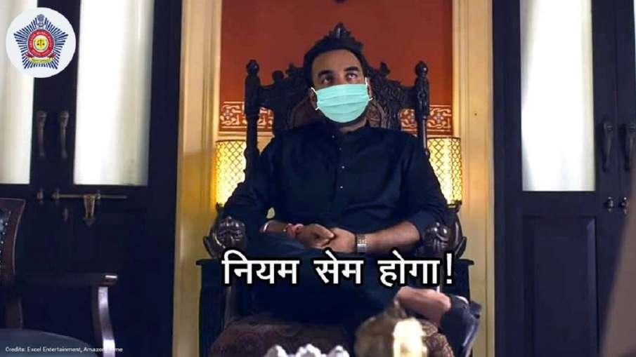 मिर्जापुर स्टाइल में बोली मुंबई पुलिस, 'नियम सेम होगा'- India TV Hindi