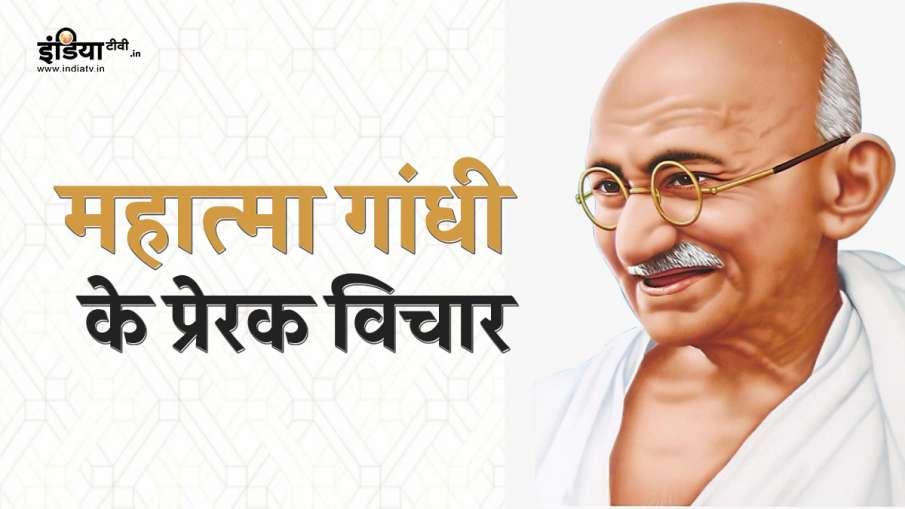 महात्मा गांधी- India TV Hindi