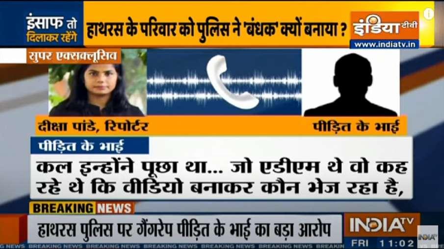 India TV Exclusive: हाथरस पीड़िता के भाई ने कहा- परिवार पर रखी जा रही है नजर, फोन टैपिंग का डर - India TV Hindi