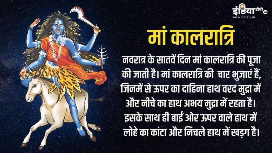 Shardiya Navratri 2020: नवरात्र के सातवें दिन करें मां कालरात्रि की पूजा, जानें मंत्र, कथा और भोग- India TV Hindi