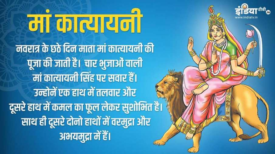 आश्विन शुक्ल पक्ष की उदया तिथि षष्टी के दिन नवरात्र का छठा दिन है।  इस दिन मां दुर्गा की छठी शक्ति म- India TV Hindi