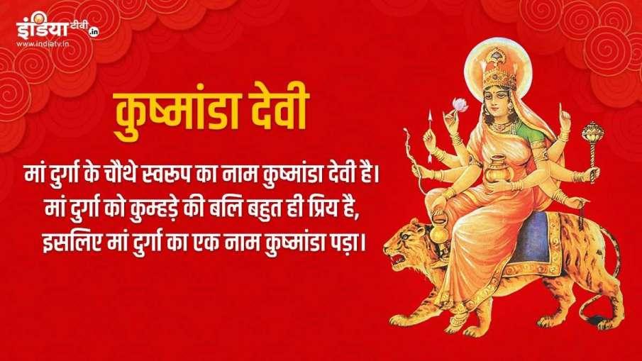 Shardiya Navratri 2020: नवरात्रि का चौथा दिन, जानिए मां कुष्मांडा की पूजा विधि, मंत्र और भोग- India TV Hindi