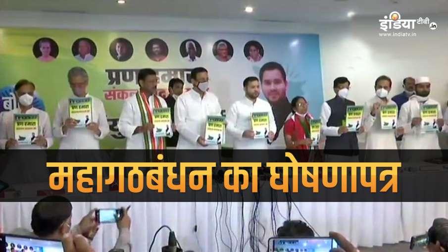 grand alliance, bihar vidhansabha chuna- India TV Hindi
