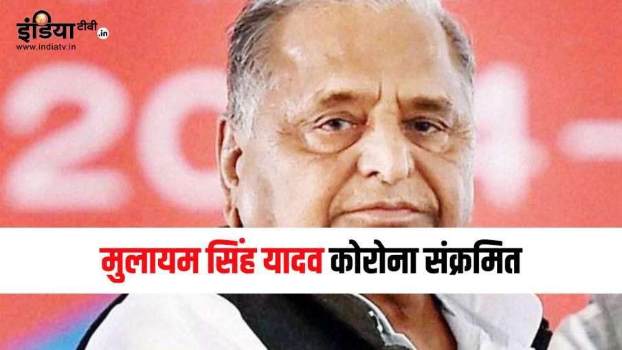 Mulayam Singh Yadav Coronavirus Positive admitted in Medanta Gurugram- India TV Hindi