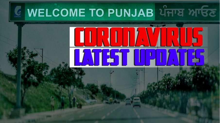 पंजाब में कोरोना वायरस के 549 नए केस, 31 और मरीजों की मौत- India TV Hindi