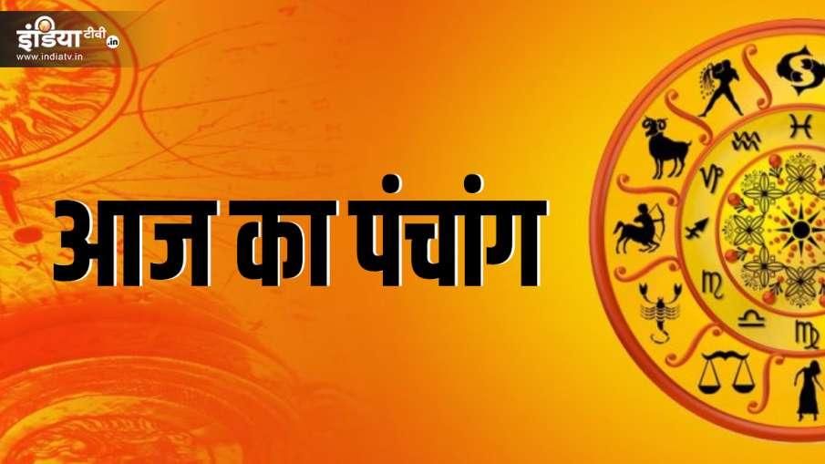 Aaj Ka Panchang: जानिए 15 अक्टूबर 2020 का पंचांग, साथ ही जानें राहुकाल, शुभ मुहूर्त और व्रत- India TV Hindi