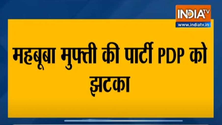 mehbooba mufti party pdp leader joins bjp in jammu kashmir । J&K: महबूबा मुफ्ती को फिर लगा बड़ा झटका- India TV Hindi